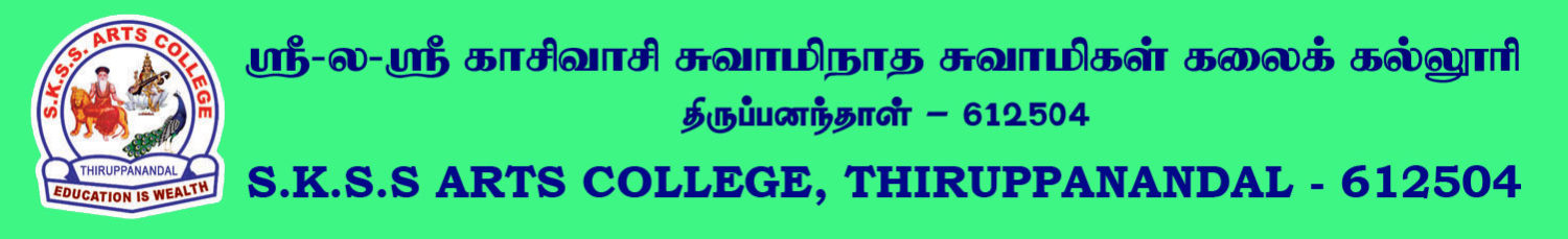 SKSS Arts College, THIRUPANANDAL – 612 504.